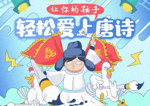 《六神磊磊:给孩子的唐诗课》音频资料下载地址分享