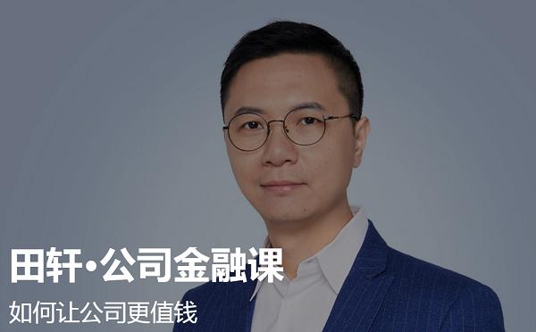 《田轩·公司金融课》视频音频资料下载链接
