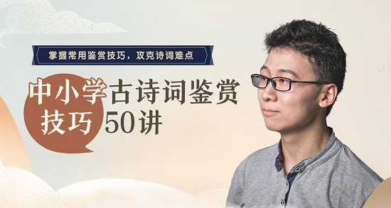 《中小学古诗词鉴赏技巧50讲》音频资料课件下载完结地址