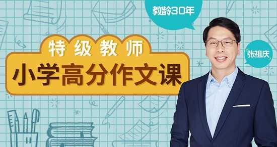 《特级教师张祖庆:小学高分作文课》音频资料课件下载分享