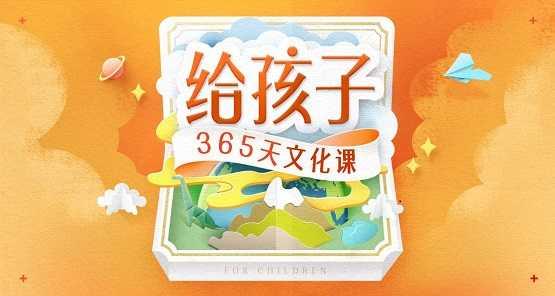 《给孩子的365天文化课》全集音频下载分享地址