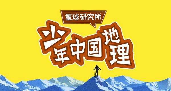 《星球研究所:少年中国地理》音频资料下载链接全集