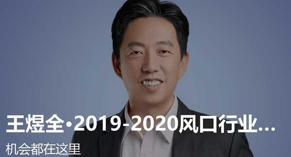 王煜全2019-2020风口行业解析音频图文下载全集