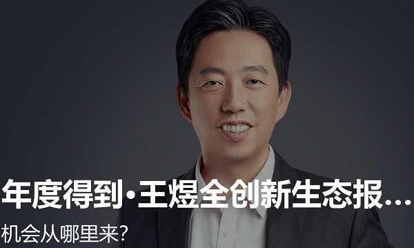 《王煜全创新生态报告12讲》全集下载音频链接