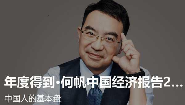 《何帆中国经济报告25讲》音频图文百度网盘分享全集