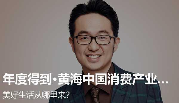 《黄海中国消费产业报告12讲》百度云全集下载音频