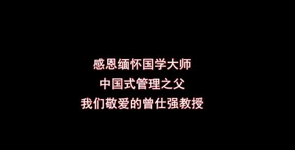 《曾仕强教授课程合集》视频资料全集下载