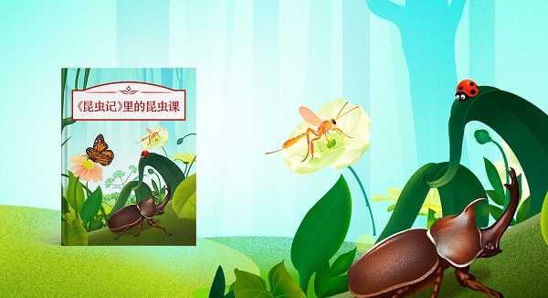 少年得到《昆虫记》里的昆虫课音频全集下载链接