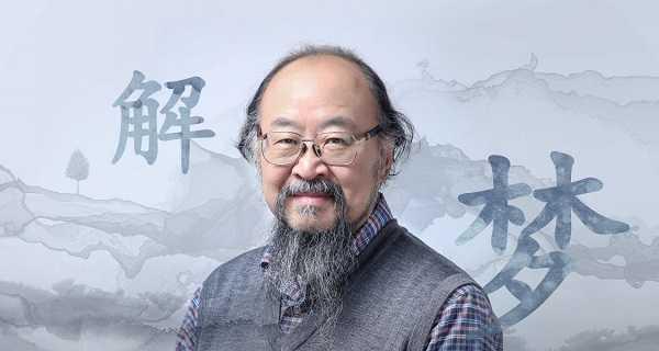 《申荷永50堂解梦课:探索未知自我》音频图文全集下载链接