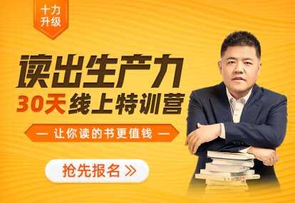 樊登读书会《读出生产力 · 30天线上特训营》视频音频资料全集下载