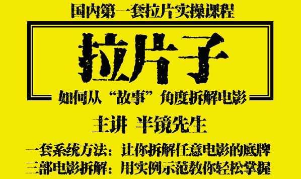 """拉片子(从""""故事""""角度拆解电影)资料课件全集下载"""
