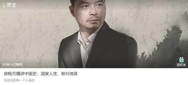 十点课堂《侯杨方精讲中国史》音频资料百度网盘下载链接