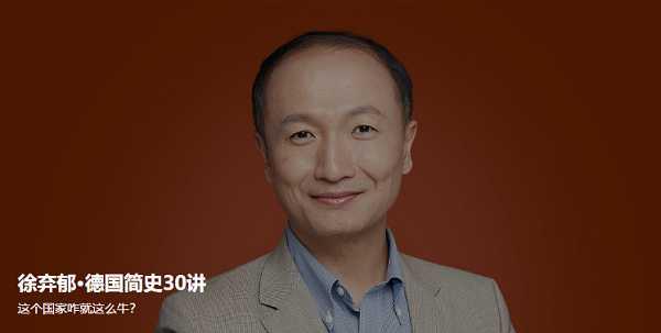 《徐弃郁德国简史30讲》音频资料百度网盘下载全集地址