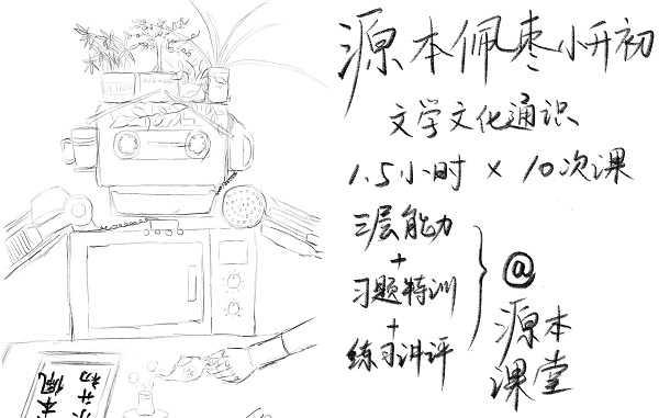 五六年级《源本佩枣小升初:文学文化通识》视频资料全集下载链接