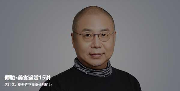 《傅骏美食鉴赏15讲》音频图文全集下载链接