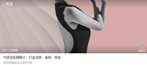 《气质逆龄精雕术:打造玉脖、香肩、美背》全集课程在线下载