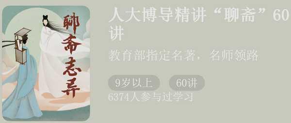 《人大博导精讲聊斋60讲》全集下载链接地址