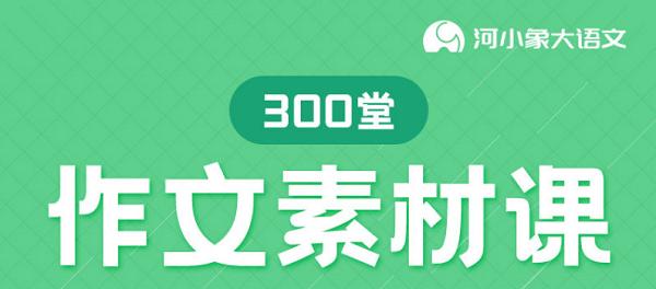 《河小象的300堂作文素材课》下载链接地址全集