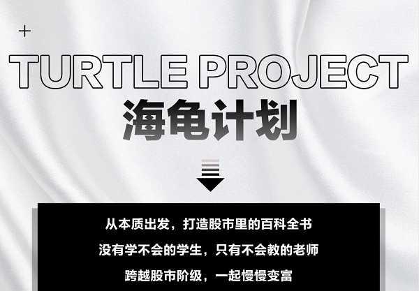 《海龟计划》股市百科全书下载链接地址
