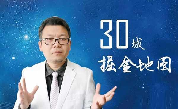 《杨红旭30城掘金地图》百度云网盘下载链接地址