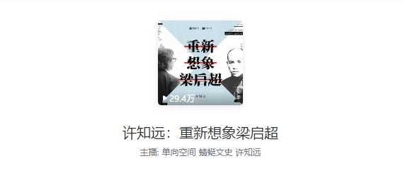 《许知远重新想象梁启超》音频资料百度网盘下载链接