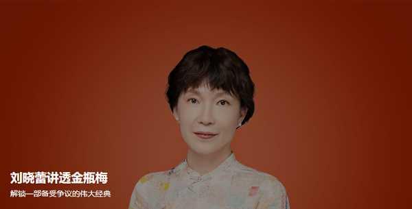 《刘晓蕾讲透金瓶梅》百度网盘下载链接地址