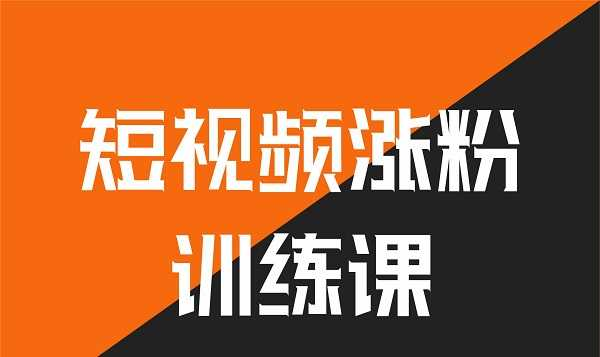 王老师《抖音短视频涨粉营销训练营》全集下载链接地址