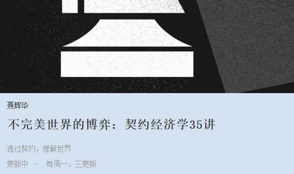 聂辉华《契约经济学35讲》百度网盘下载链接地址