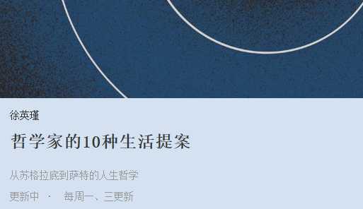 徐英瑾《哲学家的10种生活提案》百度云下载地址