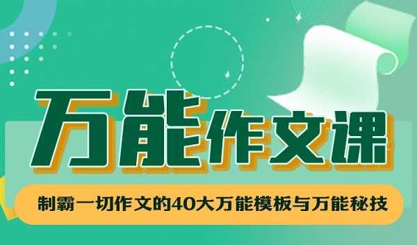 华语未来《万能作文课》百度网盘下载链接
