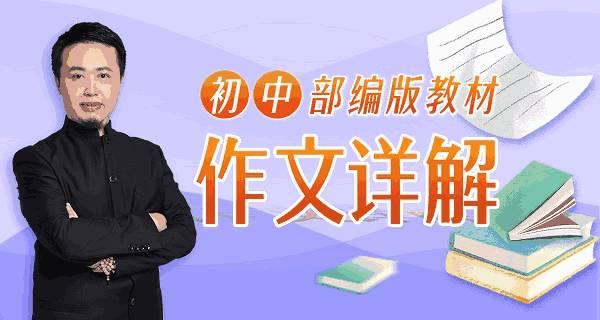 《平说语文:初中部编版教材作文详解》下载链接地址