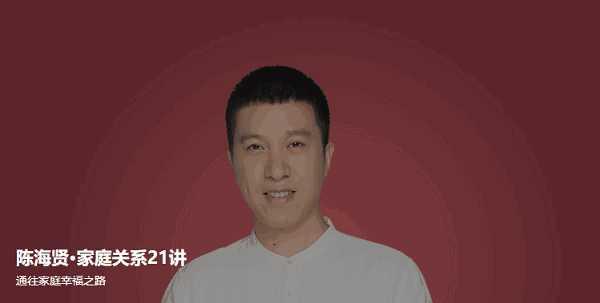《陈海贤家庭关系21讲》百度云下载链接地址