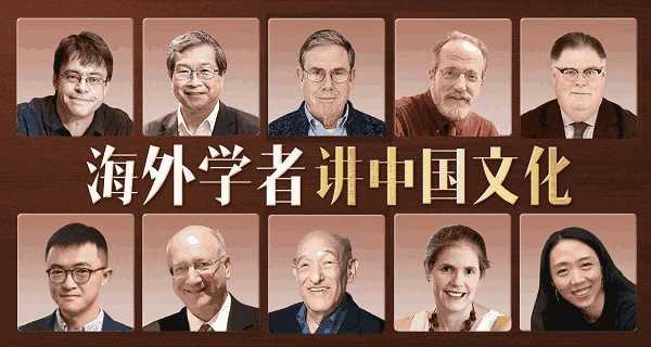 《包弼德、傅高义领讲:中国文化课》百度云下载链接