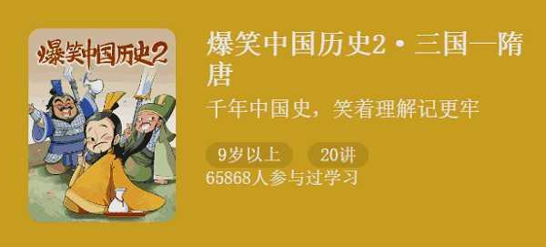 《爆笑中国历史2●三国一隋唐》下载链接地址完结