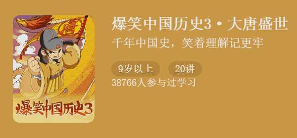 《爆笑中国历史3●大唐盛世》音频全集下载链接