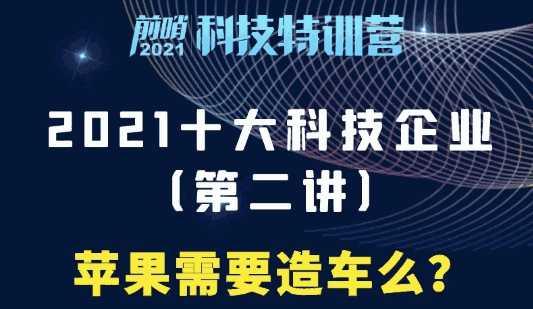 2021王煜全科技特训营-百度云下载链接