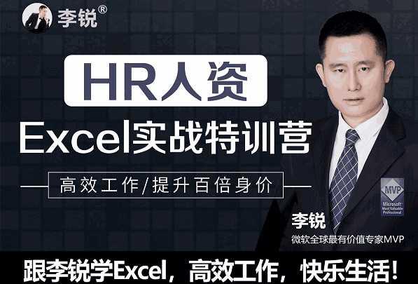 《HR人资Excel实战特训营》百度云资源下载链接