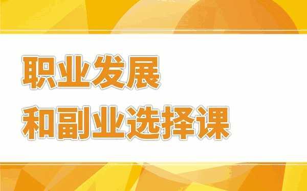 村西边老王《职业发展和副业选择课》百度云资源下载