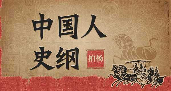 《中国人史纲   贯穿上下五千年》百度云下载链接