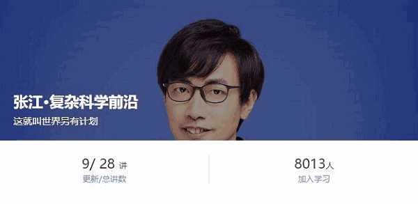 《张江复杂科学前沿》百度云下载链接地址