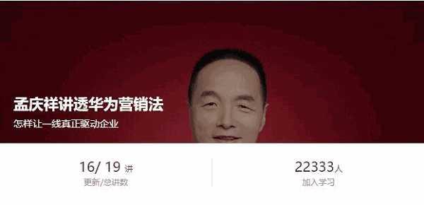 《孟庆祥讲透华为营销法》百度云下载链接地址