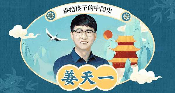 《姜天一:讲给孩子的妙趣中国史》下载链接地址
